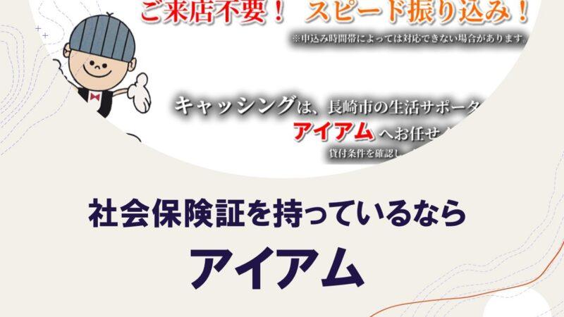 長崎の消費者金融アイアム