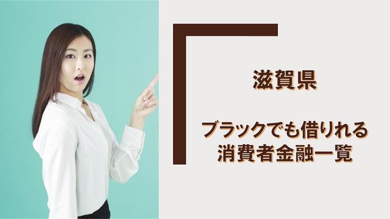 滋賀県にあるブラックでも借りれる消費者金融