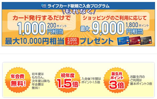 ライフカード ポイント還元率・キャンペーン・入会利用特典
